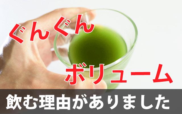 スカルプ青汁体験口コミヘッダ